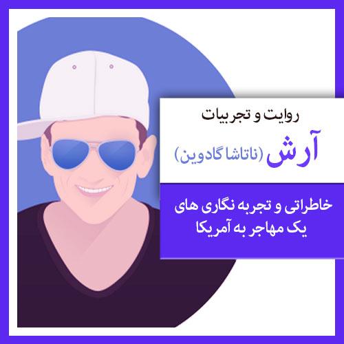 آرش (3)