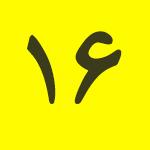 شماره-کارت-16