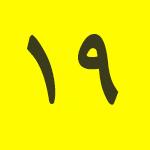 شماره-کارت-19