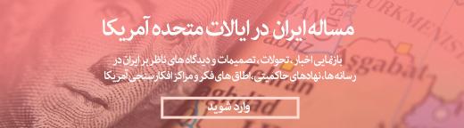 مساله-ایران-3