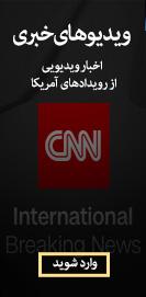 ویدییوهای-خبری