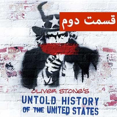 untold_history-side-1