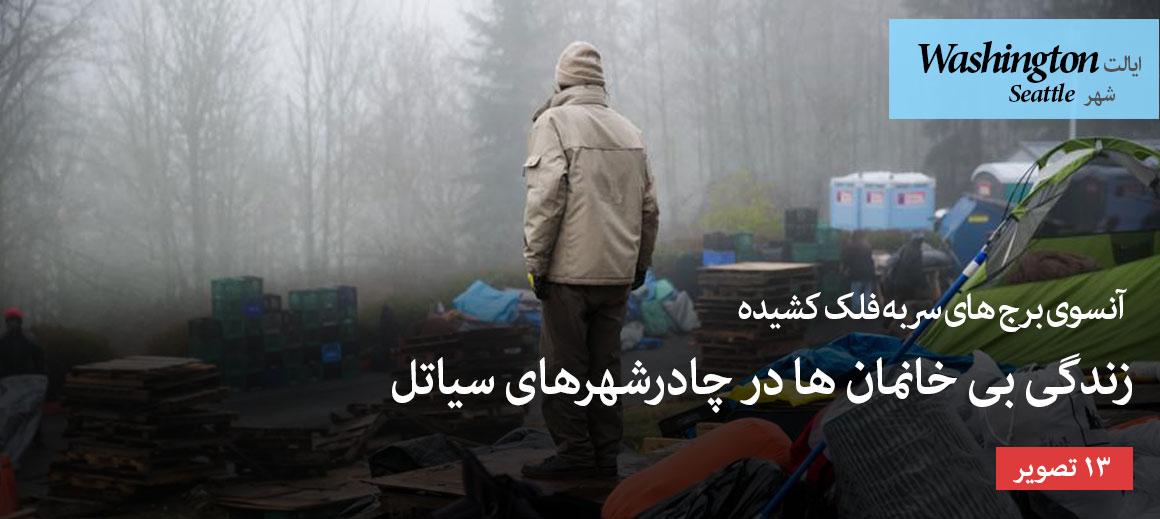 زندگی-بی-خانمان-ها-در-چادرشهرهای-سیاتل