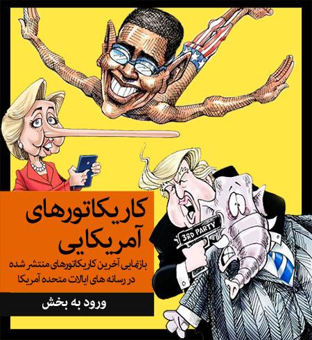 کاریکاتور های آمریکایی