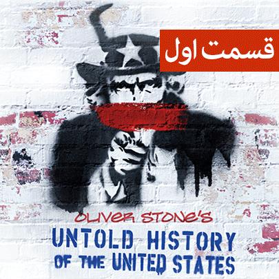 untold_history-side