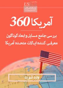 آمریکا-360--5