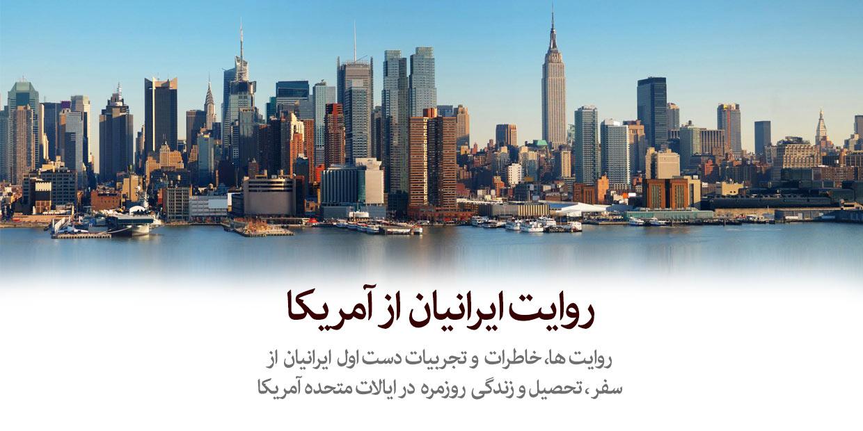 روایت-ایرانیان-۲ (۴)