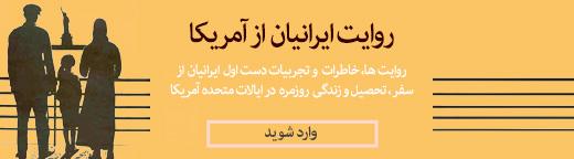 روایت-ایرانیان-4