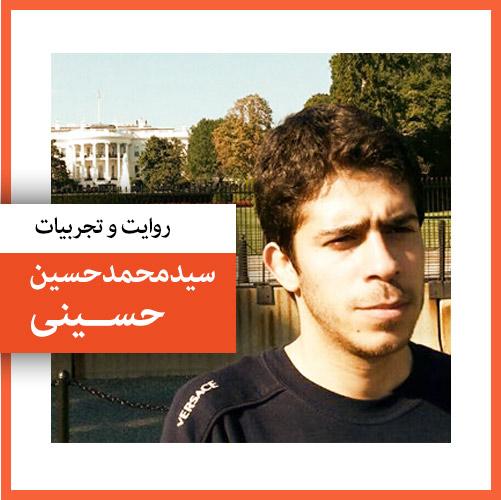 سید-محمد-حسین-حسینی (۲)