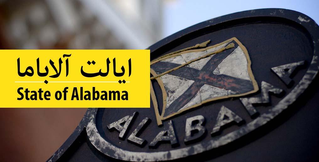 alabamaCivilRightsmarker