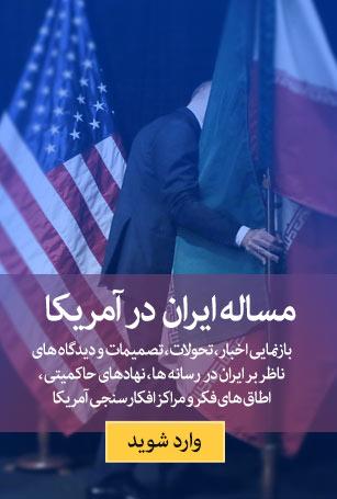 مسئله ایران در ساختار حاکمیت آمریکا