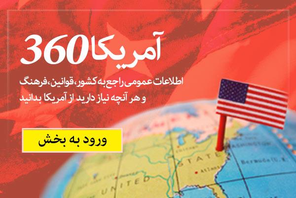 آمریکا-360-1