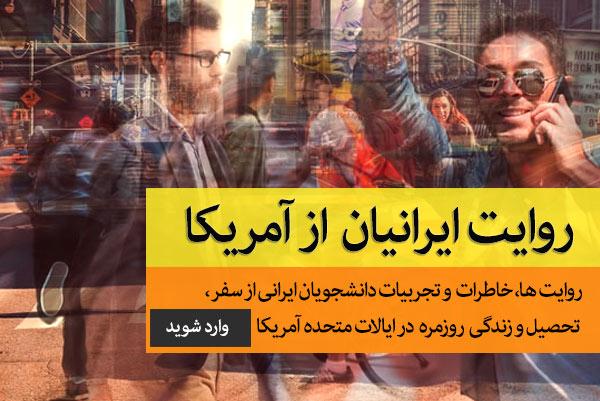 روایت-ایرانیان-6