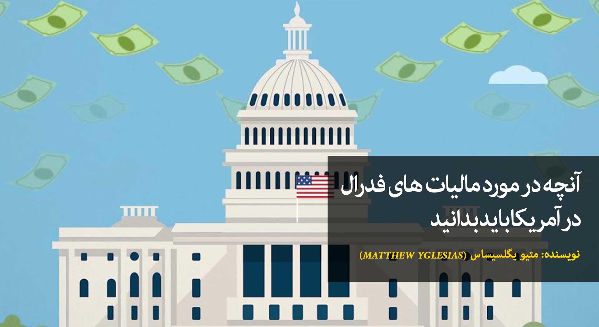 هدر-فدرال-مالیات