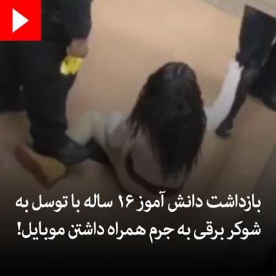 بازداشت دانش آموز