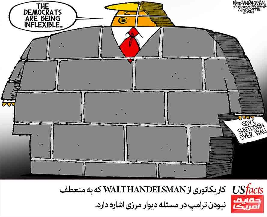موضع ترامپ در ساخت دیوار مرزی