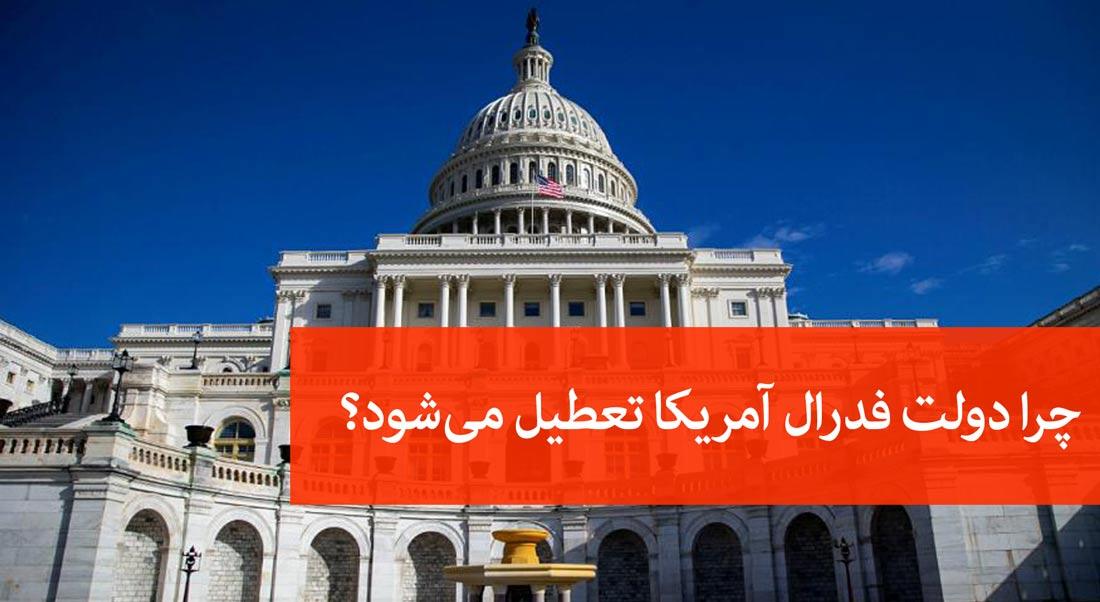 چرا دولت فدرال آمریکا تعطیل میشود