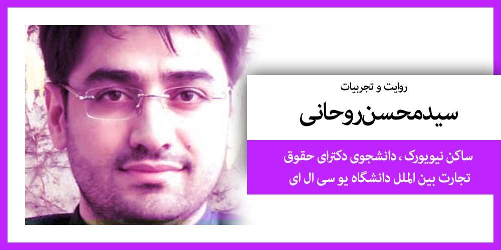 سیدمحسن-روحانی