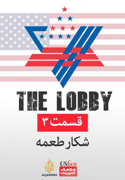لابی-3