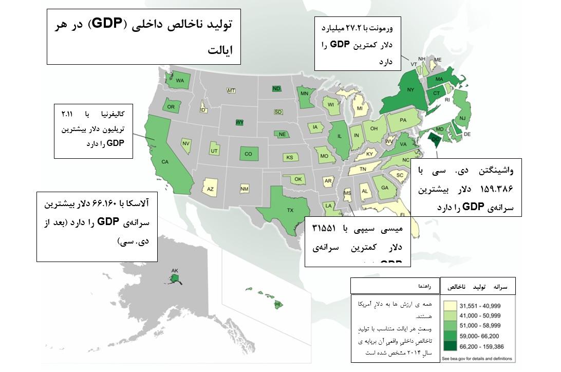 وسعتِ-اقتصادیِ-هریک-از-ایالتهای-آمریکا-چقدر-است؟3