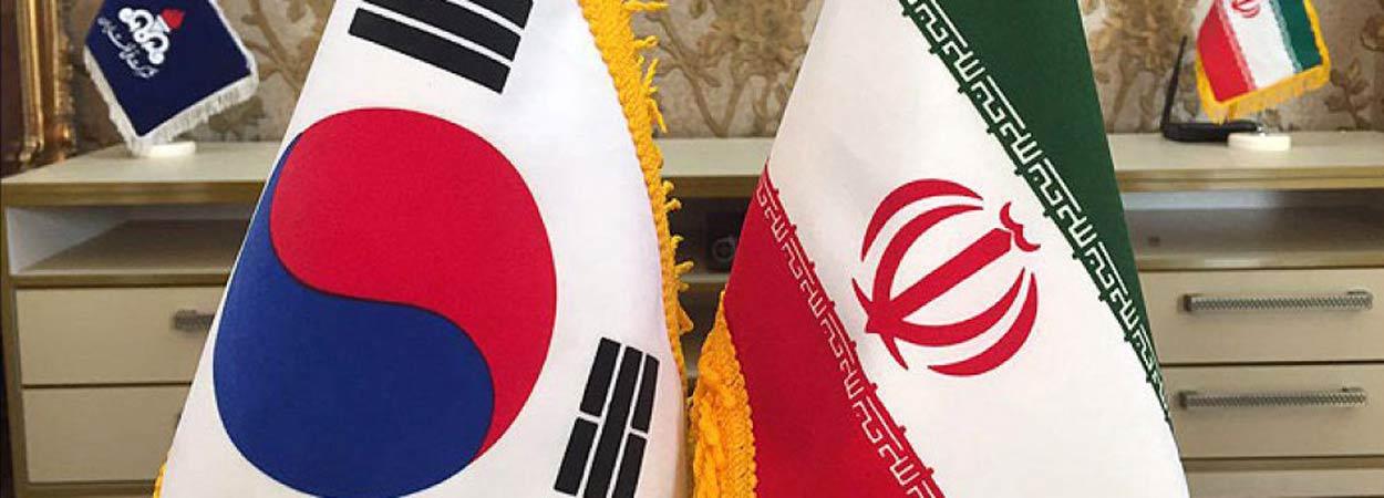 ایران-و-کره-جنوبی