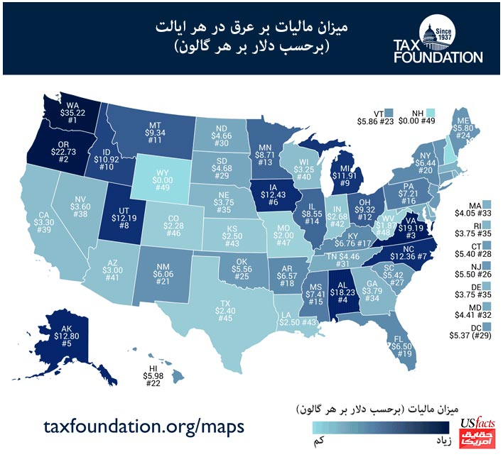میزانِ-مالیاتِ-بر-عرق-در-هر-ایالت