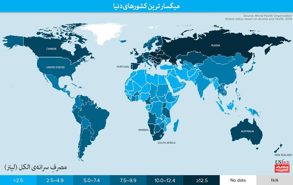 میگسارترین-کشورهای-دنیا