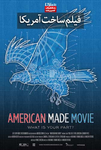 american-made-movie