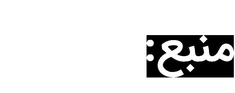 منبع وکس